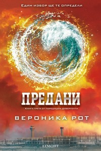 Предани — Вероника Рот (корица)