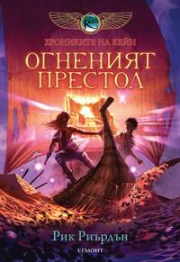 Огненият престол — Рик Риърдън (корица)