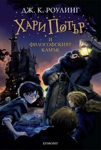 Хари Потър и Философският камък — Дж. К. Роулинг (корица)