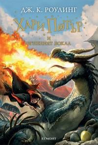 Хари Потър и Огненият бокал — Дж. К. Роулинг (корица)