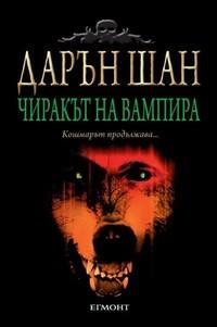 Чиракът на вампира — Дарън Шан (корица)