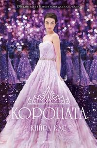 Короната — Кийра Кас (корица)