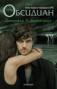 Обсидиан — Дженифър Л. Арментраут (корица)