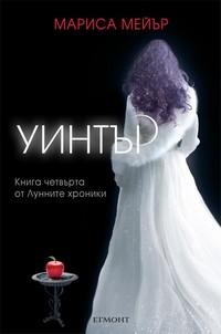 Уинтър — Мариса Мейър (корица)