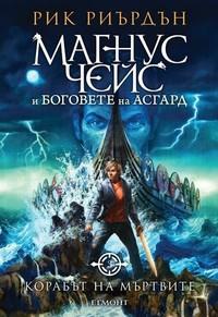 Корабът на мъртвите — Рик Риърдън (корица)