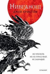 Нивганощ — Джей Кристоф (корица)