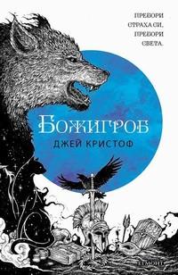 Божигроб — Джей Кристоф (корица)