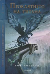 Проклятието на титана — Рик Риърдън (корица)