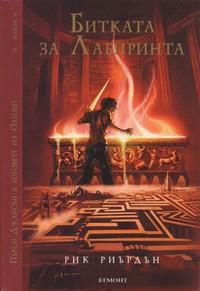 Битката за Лабиринта — Рик Риърдън (корица)