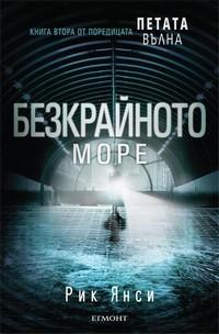 Безкрайното море — Рик Янси (корица)