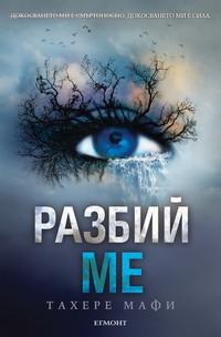Разбий ме — Тахере Мафи (корица)