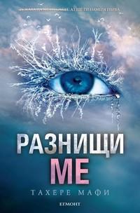 Разнищи ме — Тахере Мафи (корица)