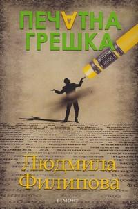 Печатна грешка — Людмила Филипова (корица)