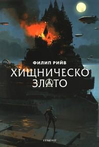 Хищническо злато — Филип Рийв (корица)