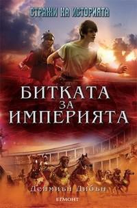 Битката за империята — Деймиън Дибън (корица)