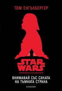 Завръщането на джедаите: Внимавай със силата на тъмната страна — Том Енгълбергер (корица)
