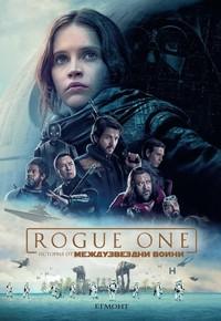 Rogue One: История от Междузвездни войни — Александър Фрийд (корица)