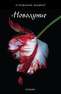 Новолуние — Стефани Майър (корица)