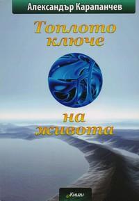 Топлото ключе на живота — Александър Карапанчев (корица)