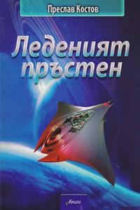 Леденият пръстен — Преслав Костов (корица)