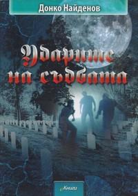 Ударите на съдбата — Донко Найденов (корица)