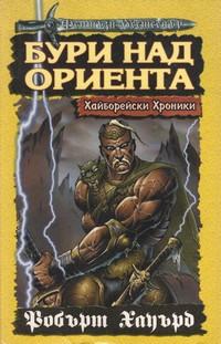 Бури над Ориента — Робърт Хауърд (корица)
