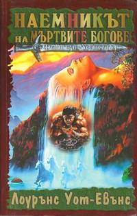 Наемникът на мъртвите богове — Лоурънс Уот-Евънс (корица)