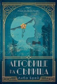 Леговище за сънища — Либа Брей (корица)