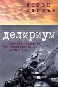 Делириум — Лорън Оливър (корица)