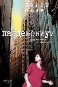 Пандемониум — Лорън Оливър (корица)