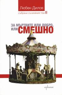 За мъртвите или добро, или смешно — Любен Дилов (корица)