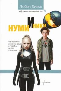 Нуми и Ники — Любен Дилов (корица)