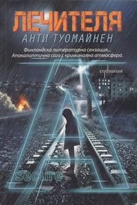 Лечителя — Анти Туомайнен (корица)