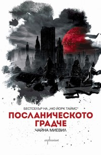 Посланическото градче — Чайна Миевил (корица)