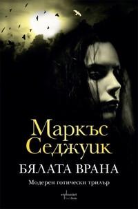 Бялата врана — Маркъс Седжуик (корица)