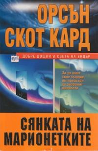 Сянката на марионетките — Орсън Скот Кард (корица)