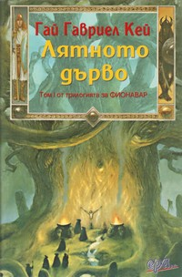 Лятното дърво — Гай Гавриел Кей (корица)