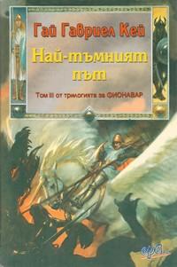 Най-тъмният път — Гай Гавриел Кей (корица)