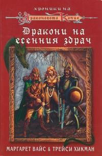 Дракони на есенния здрач — Маргарет Вайс, Трейси Хикман (корица)