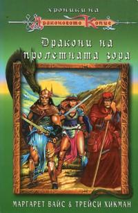Дракони на пролетната зора — Маргарет Вайс, Трейси Хикман (корица)