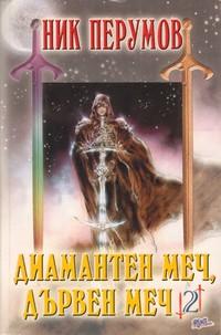 Диамантен меч, дървен меч 2 — Ник Перумов (корица)