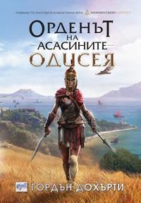 Одисея — Гордън Дохърти (корица)