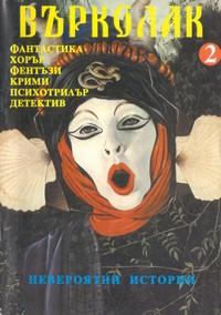 "Списание ""Върколак"", брой 2/1997 г. —  (корица)"