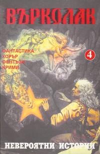"Списание ""Върколак"", брой 4/1997 г. —  (корица)"