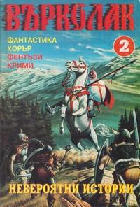 "Списание ""Върколак"", брой 2/1998 г. —  (корица)"