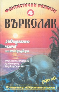 "Списание ""Върколак"", брой 4/1998 г. —  (корица)"