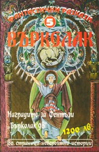 "Списание ""Върколак"", брой 5/1998 г. —  (корица)"
