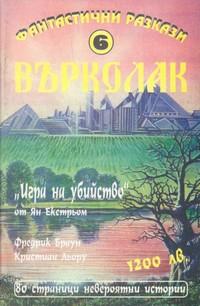 "Списание ""Върколак"", брой 6/1998 г. —  (корица)"