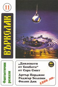 "Списание ""Върколак"", брой 11/1998 г. —  (корица)"