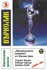 "Списание ""Върколак"", брой 3/1999 г. (корица)"